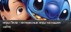 игры Лило - интересные игры на нашем сайте