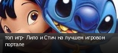топ игр- Лило и Стич на лучшем игровом портале