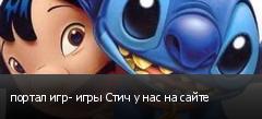 портал игр- игры Стич у нас на сайте