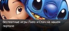 бесплатные игры Лило и Стич на нашем портале
