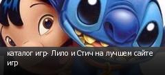 каталог игр- Лило и Стич на лучшем сайте игр