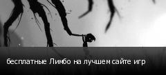 бесплатные Лимбо на лучшем сайте игр