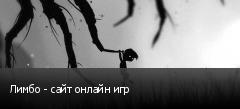 Лимбо - сайт онлайн игр
