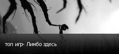 топ игр- Лимбо здесь