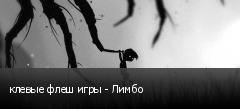клевые флеш игры - Лимбо