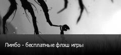 Лимбо - бесплатные флэш игры