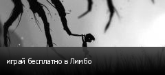 играй бесплатно в Лимбо