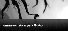 клевые онлайн игры - Лимбо