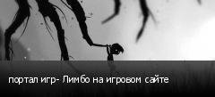 портал игр- Лимбо на игровом сайте