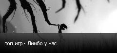 топ игр - Лимбо у нас