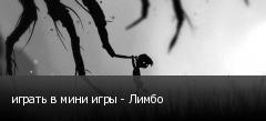 играть в мини игры - Лимбо