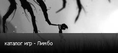 каталог игр - Лимбо