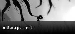 любые игры - Лимбо