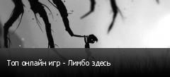 Топ онлайн игр - Лимбо здесь