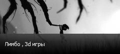 Лимбо , 3d игры