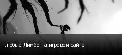 любые Лимбо на игровом сайте