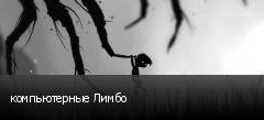 компьютерные Лимбо