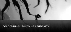 бесплатные Лимбо на сайте игр