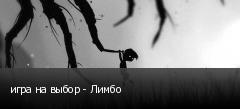 игра на выбор - Лимбо