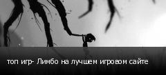 топ игр- Лимбо на лучшем игровом сайте