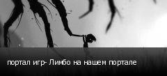 портал игр- Лимбо на нашем портале