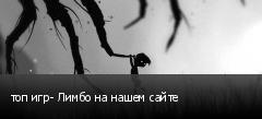 топ игр- Лимбо на нашем сайте