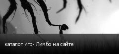 каталог игр- Лимбо на сайте
