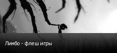 Лимбо - флеш игры