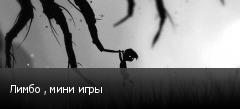 Лимбо , мини игры