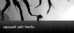 хороший сайт Лимбо