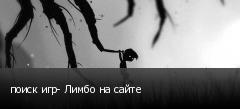 поиск игр- Лимбо на сайте