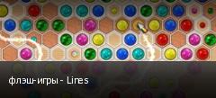 флэш-игры - Lines