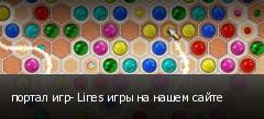 портал игр- Lines игры на нашем сайте