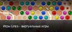 Игры Lines - виртуальные игры