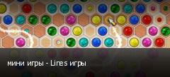 мини игры - Lines игры