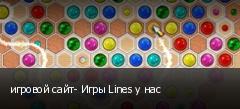 игровой сайт- Игры Lines у нас
