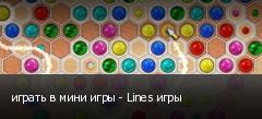играть в мини игры - Lines игры