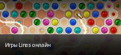 Игры Lines онлайн