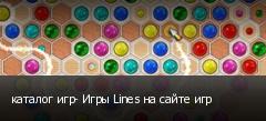 каталог игр- Игры Lines на сайте игр