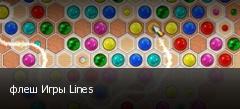 флеш Игры Lines
