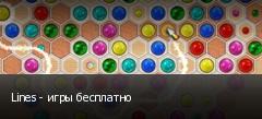 Lines - игры бесплатно