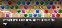 каталог игр- Lines игры на лучшем сайте игр