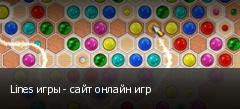 Lines игры - сайт онлайн игр
