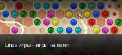 Lines игры - игры на комп