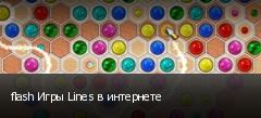 flash Игры Lines в интернете