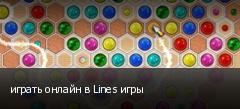 играть онлайн в Lines игры