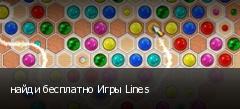 найди бесплатно Игры Lines