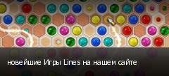 новейшие Игры Lines на нашем сайте