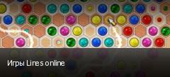 Игры Lines online