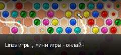 Lines игры , мини игры - онлайн